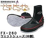 阪神素地(ハンシンキジ) FX260 ウェットシューズ ブラック LLL