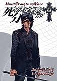 死がふたりを分かつまで 17巻 (デジタル版ヤングガンガンコミックス)