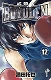 BUYUDEN 12 (少年サンデーコミックス)