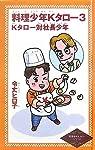 料理少年Kタロー〈3〉Kタロー対社長少年 (令丈ヒロ子の料理少年Kタローシリーズ)