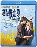 遠距離恋愛 彼女の決断 [Blu-ray]