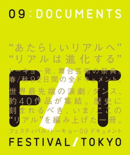フェスティバル/トーキョー09ドキュメント
