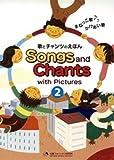 Songs and Chants 2 歌とチャンツのえほん まねっこ歌・かけあい歌