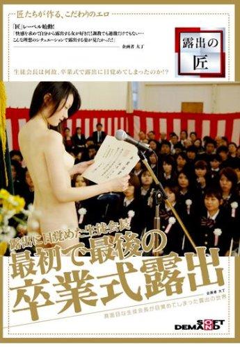 最初で最後の卒業式露出「露出の匠」 露出に目覚めた生徒会長 [DVD]