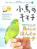 小鳥のキモチ (Gakken Mook)