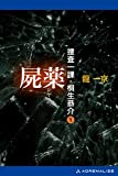 捜査一課・桐生恭介(1) 屍薬
