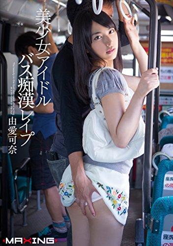 美少女アイドル バス痴★漢レイ★プ 由愛可奈 [DVD]