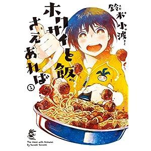 ホクサイと飯さえあれば(1) (ヤングマガジンコミックス) [Kindle版]