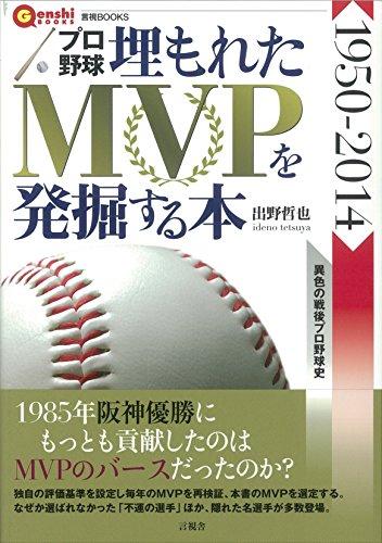 プロ野球 埋もれたMVPを発掘する本 (言視BOOKS)
