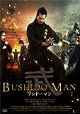 BUSHIDO MAN ブシドーマン [DVD]