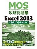 MOS攻略問題集 Excel 2013 エキスパート Part1+2