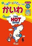 The Hot Book 2nd Edition はじめてのえいごシリーズ かいわ