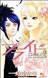 プライド 10 (10) (クイーンズコミックス)