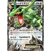 ポケモンカードXY レックウザEX(RR) / エメラルドブレイク(PMXY6)/シングルカード