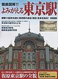 徹底図解!!よみがえる東京駅 (洋泉社MOOK)