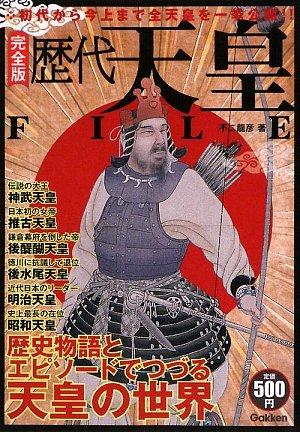 歴代天皇file