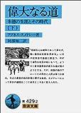 偉大なる道 下—朱徳の生涯とその時代 (岩波文庫 青 429-2)