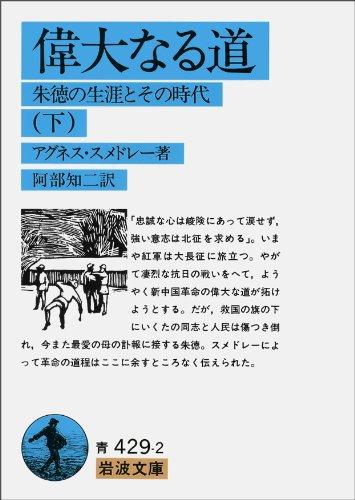 偉大なる道 下―朱徳の生涯とその時代 (岩波文庫 青 429-2)