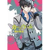 カーニヴァル 7巻 限定版 (IDコミックス ZERO-SUMコミックス)