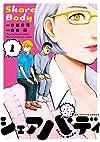 シェアバディ 1 (ビッグ コミックス)
