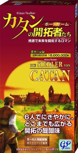 カタンの開拓者たち スタンダード 5-6人用拡張版