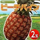 週末限定発送 【桃のような美白色】 沖縄産 ピーチパイン 2玉(1玉約500g) ランキングお取り寄せ