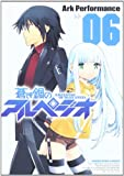 蒼き鋼のアルペジオ 06 (ヤングキングコミックス)