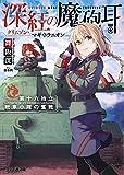 深紅の魔砲耳――第十六独立戦車小隊の奮戦 (ファミ通文庫)