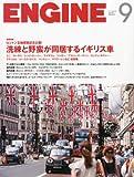ENGINE (エンジン) 2012年 09月号 [雑誌]