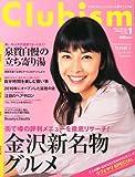 Clubism (クラビズム) 2011年 01月号 [雑誌]