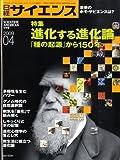 日経サイエンス 2009年 04月号 [雑誌]