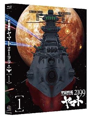 宇宙戦艦ヤマト 2199 1 [Blu-ray]