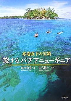 多すぎ!? パプアニューギニアで使われる言語は○○○種類!!