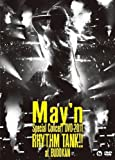 May'n Special Concert DVD 2011 「RHYTHM TANK!!」 at 日本武道館