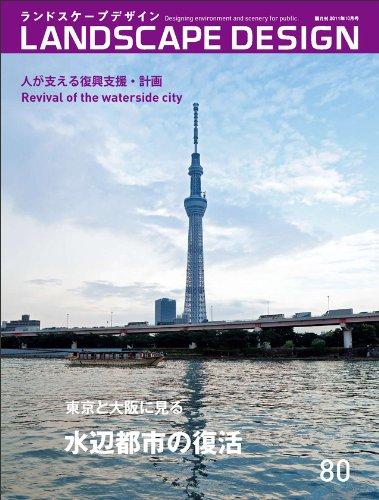 LANDSCAPE DESIGN No.80 東京と大阪から見る-水辺都市の復活 (ランドスケープ デザイン) 2011年 10月号 [雑誌]