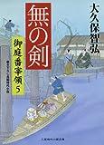 無の剣 御庭番宰領5 (二見時代小説文庫)