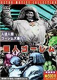 巨人ゴーレム 新訳版 [DVD]