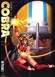 COBRAラグボール (MFコミックス)