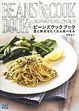 ビーンズクックブック 豆と野菜をたくさん食べる本