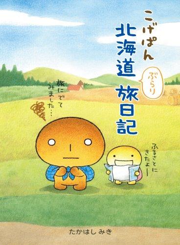 こげぱん―北海道ぶらり旅日記