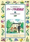ファーブル昆虫記(8) バッタとカミキリムシ[DVD]