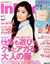 In Red (インレッド) 2014年 04月号 [雑誌]