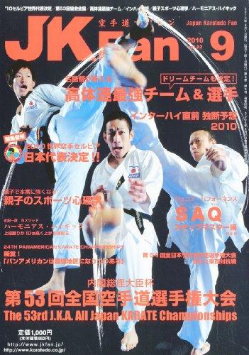 JK Fan (ジェイケイ・ファン) 空手道マガジン 2010年 09月号 [雑誌]