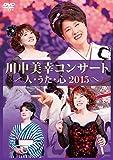 川中美幸コンサート 人・うた・心 2015 [DVD]