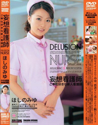 妄想看護師 ご奉仕好きな新人看護師