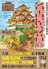 彩色絵はがき・古地図から眺める名古屋今昔散歩 (中経の文庫)