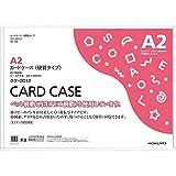 コクヨ カードケース 硬質 A2 クケ-3012