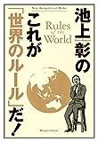 池上彰のこれが「世界のルール」だ! (文春e-book)