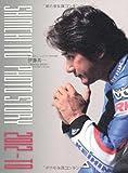 伊藤真一 PHOTO STORY 極限を生きたレーシングライダー真実の記録