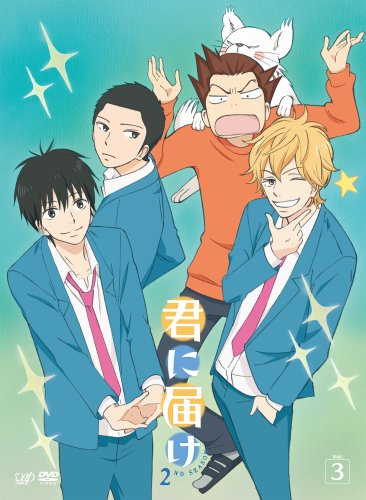 君に届け 2ND SEASON Vol.3 [DVD]